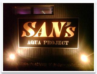 サンズアクアプロジェクト
