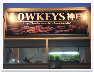 LOWKEYS神戸