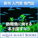熱帯魚に関する本を探すなら