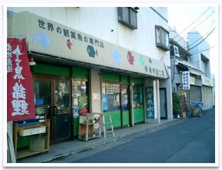 (株)東峰富士園